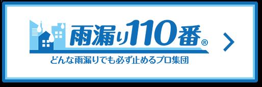 雨漏り110番久留米店