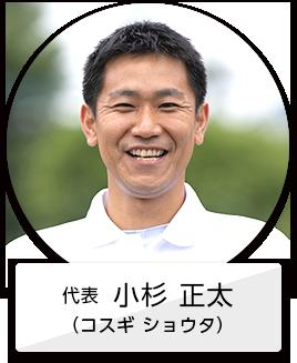 代表  小杉 正太(コスギ ショウタ)