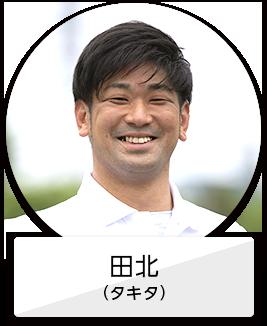 田北 成功(タキタ シゲノリ)