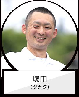 塚田 翔一(ツカダ ショウイチ)